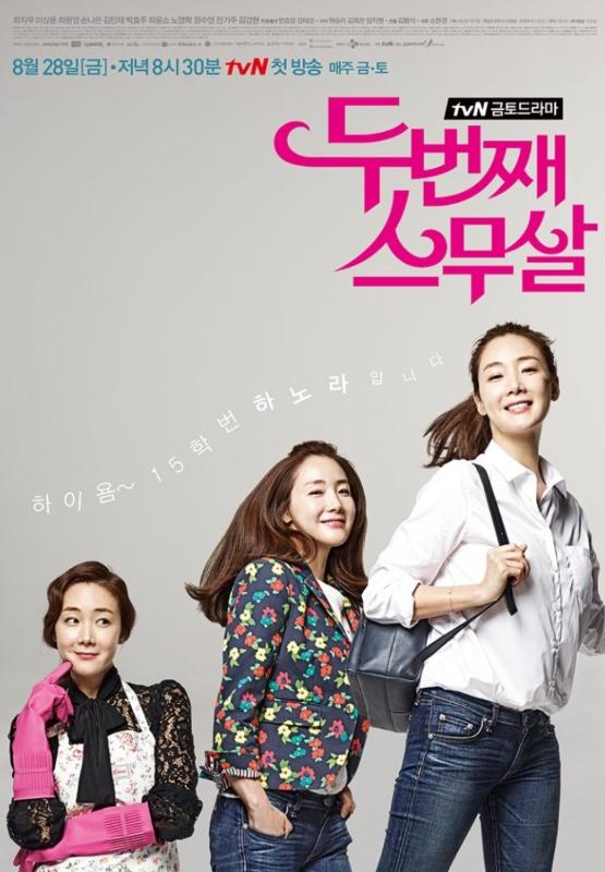 15 nữ chính phim truyền hình Hàn Quốc truyền cảm hứng cho khán giả - Ảnh 15.