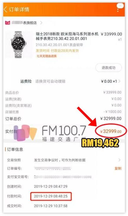 Một phút bồng bột thay đổi quyết định, nam thanh niên bị cấm mua hàng trong 980 năm tiếp theo và lời phản hồi từ Taobao khiến dân mạng ngỡ ngàng - Ảnh 1.