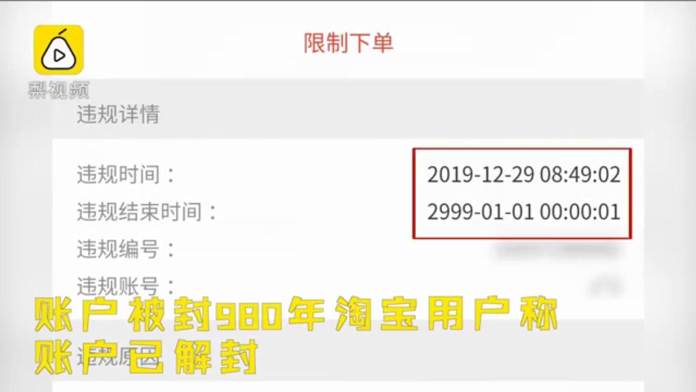 Một phút bồng bột thay đổi quyết định, nam thanh niên bị cấm mua hàng trong 980 năm tiếp theo và lời phản hồi từ Taobao khiến dân mạng ngỡ ngàng - Ảnh 2.