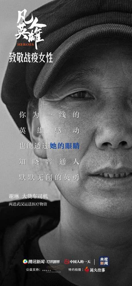 Nữ tài xế xe tải chạy gần 1000km thâu đêm chuyển vật tư y tế cho tâm dịch Vũ Hán - Ảnh 1.