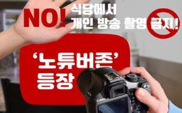 Youtuber tại Hàn Quốc đang bị các cơ sở kinh doanh ăn uống tẩy chay vì nhiều lý do bất ngờ