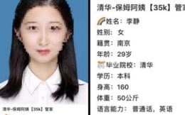 Cô gái tốt nghiệp đại học số 1 Trung Quốc làm giúp việc nhà với lương tháng 120 triệu đồng