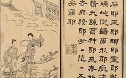 """Mộc bản """"Hồng Lâu Mộng"""" phát hành năm 1791 có giá 3,5 triệu USD"""